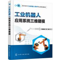 工业机器人应用系统三维建模(郜海超 )