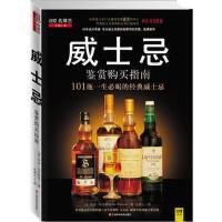 【二手旧书9成新】威士忌鉴赏购买指南(英)伊安・布克斯顿,毛奕人 江西科学技术出版社
