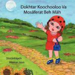 【预订】Dokhtar Koochooloo Va Mosaferat Beh Mah 9780985649418