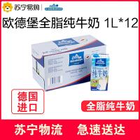 【苏宁超市】欧德堡全脂纯牛奶 1L*12盒整箱 德国原装进口牛奶