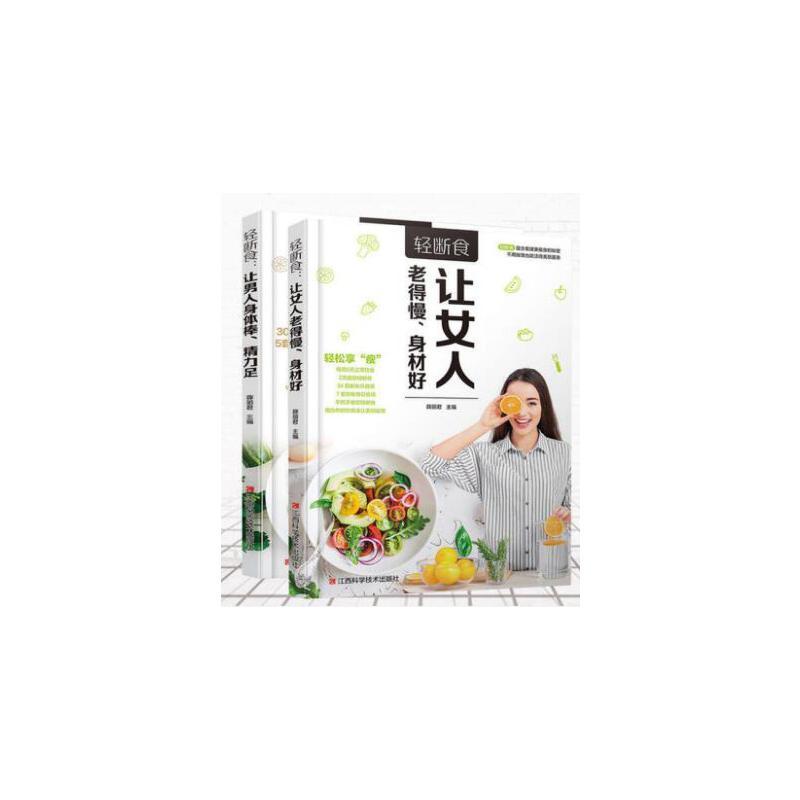 轻断食让女人老得慢身材好+轻断食让男人身体棒精力足 薛丽君 著 家庭健康养生营养饮食科学饮食减脂轻食保健养生书籍 全新正版当天发货