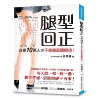 预售  正版:《腿型回正:改变10万人の不�i痛直腿密技!》瑞��美人