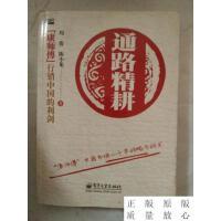 """(现货)通路精耕 : """"康师傅""""行销中国的利剑9787121117398"""