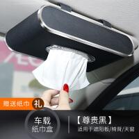 强力磁铁吸顶车用纸巾盒载遮阳板套天窗挂式汽内抽纸盒品