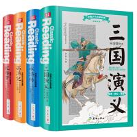 中国少儿必读金典(全优新版)中国四大经典名著(全4册)