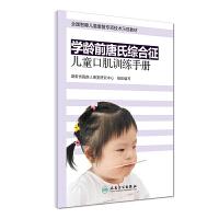 学龄前唐氏综合征儿童口肌训练手册