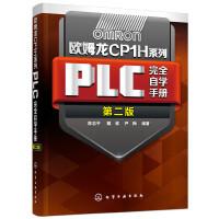 欧姆龙CP1H系列PLC完全自学手册(第二版)