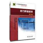 11—022 职业技能鉴定指导书 职业标准?试题库 热力网值班员(第二版)