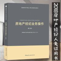 2018年版 房地产经纪业务操作(第二版)-全国房地产经纪人职业资格考试用书