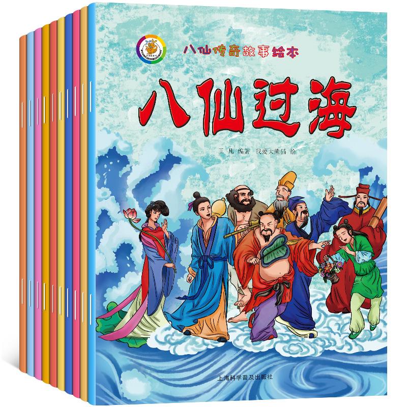 全套10册八仙传奇八仙过海幼儿故事绘本0-3-6周岁儿童读物连环画正版
