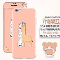 iphone6手机壳 苹果6plus保护套 苹果6s iphone6s plus 手机壳套 保护壳套 个性创意全包防摔
