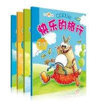 好好玩神奇涂色书 快乐的旅行套装全4册 宝宝学画画本涂色书 儿童3-6岁幼儿学画画册涂色书色彩认知0