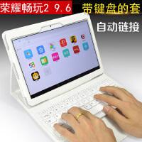 华为荣耀畅玩2平板电脑保护套9.6英寸皮套硅胶全包边防摔壳键盘SN7019