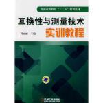 """互换性与测量技术实训教程(普通高等教育""""十二五""""规划教材) 刘丽丽 机械工业出版社"""