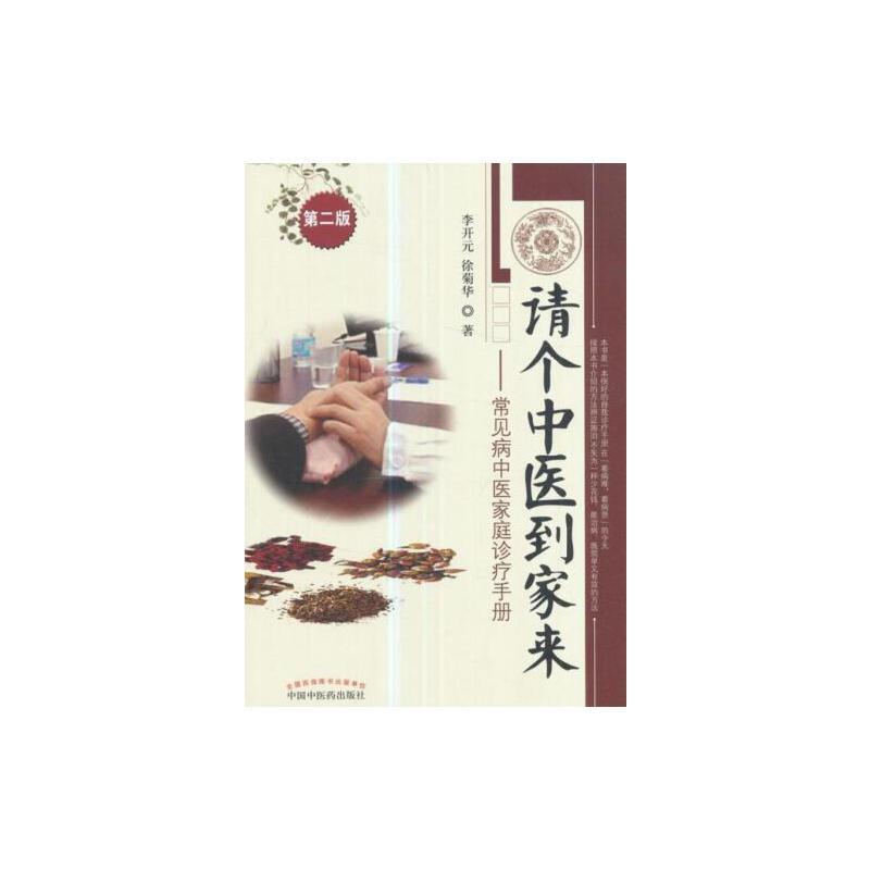 请个中医到家来-常见病中医家庭诊疗手册 第二版 正版 李开元,徐菊华 9787513240765