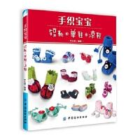 【旧书二手书9成新】手织宝宝短靴 单鞋 凉鞋 李玉娥 9787518005338 中国纺织出版社