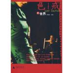 色戒的世界 郑培凯 广西师范大学出版社 9787563369140