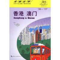 【二手旧书96成新】走遍全球--香港 澳门 日本大宝石出版社,孟琳 9787503227486 中国旅游出版社