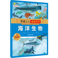 英国少儿插画百科 海洋生物