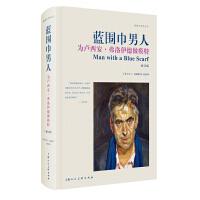 蓝围巾男人:为卢西安・弗洛伊德做模特(修订版)―影响力艺术丛书-W