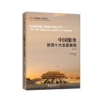 中国服务:旅游十大创意案例