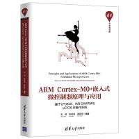 ARM Cortex-M0+嵌入式微控制器原理与应用――基于LPC84X、IAR EWARM与μC/OS-III操作系统