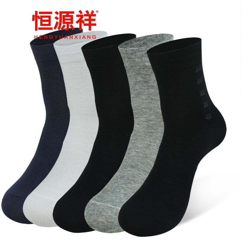 恒源祥 商务棉袜子 男士四季纯棉 透气吸汗 绅士纯色中筒男袜 休闲袜子5双装
