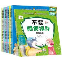 暖心熊成长关键期自我保护原创绘本全8册双语有声伴读绘本幼儿童亲子读物早教性启蒙教育培养孩子自我保护能力3-4-5-6周岁幼儿园安全常识睡前故事书