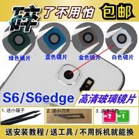 三星S6 Edge G9200 9208摄像头玻璃镜片G9209 G9250后照相机镜面 S6/S6edge黑色玻璃镜