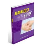 超简单对症按摩 刘家瑞 福建科技出版社 9787533543655