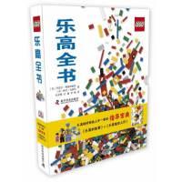 乐高全书(精装套盒全2册)