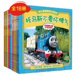 托马斯和朋友 幼儿情绪管理互动读本 一、二辑套装