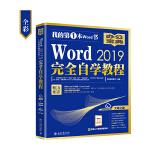 Word 2019完全自学教程