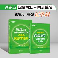 新东方 四级同步学练测+四级词汇乱序便携版(套装共2册)