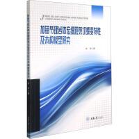 加锚节理岩体宏细观剪切蠕变特性及本构模型研究 重庆大学出版社
