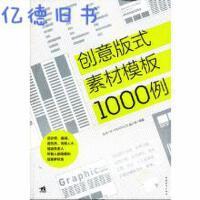 【二手旧书9成新】创意版式素材模板1000例日本PIE GRAPHICS设计部 中国青年出版社978751531539
