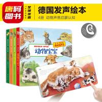 德国引进 四册动物点读发声书0-3岁 宝宝撕不烂早教书婴儿书启蒙认知幼儿有声书0-1-2-3岁儿童早