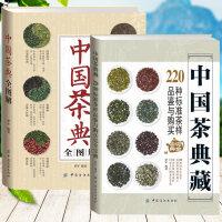 共2册 中国茶典全图解+中国茶典藏 220种标准茶 茶叶百科全书茶文化大全茶叶知识入门茶艺茶道中国茶叶知识从入门到精通