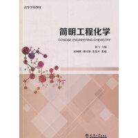 简明工程化学 谢飞,柳凤钢 天津大学出版社 9787561853610