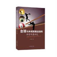 【新书店正版】 台球与休闲球类运动的科学开展研究 王伯龙 中国商业出版社 9787520800044