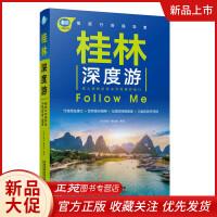 2020年新版桂林深度游Follow Me 第4版 桂林自助游书籍 桂林旅游攻略交通住宿美食购物娱乐一本通 桂林自驾游