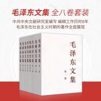 *文集 全八卷(平装) 人民出版社 著作 毛文 毛选 正版