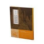中国绘画名品:黄公望九珠峰翠图 九峰雪霁图