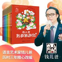 钱儿爸超级西游记(共8册)