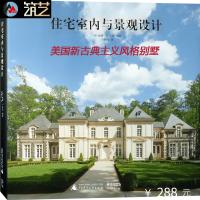 住宅室内与景观设计 美国新古典主义别墅 美法式田园风格 建筑庭院环境室内装饰装修设计书籍