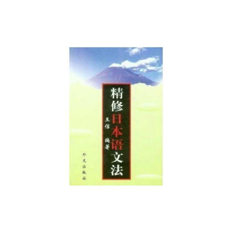 自考 日语专业 00607 日语语法 精修日本语文法 自考尝试指定用书