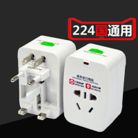 电源转换器香港版出国转换插头英标欧洲标泰国际日本德标