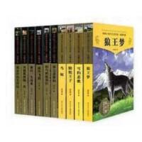 沈石溪动物小说全套10册 狼王梦 *飞渡 雪豹悲歌 骆驼王子 鸟奴 全10册 狼王梦