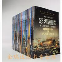 (24册) 第二次世界大战纵横录   青少年成人世界军事通史书籍读物  军事历史书籍战争形势和战略战术战役经过主要将领武器装备