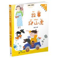 """故事爬山虎 """"向日葵""""名家童书大赏 彩色注音版"""